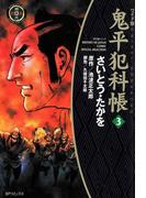 ワイド版鬼平犯科帳 3