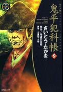 ワイド版鬼平犯科帳 9
