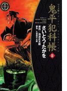 ワイド版鬼平犯科帳 11