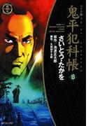 ワイド版鬼平犯科帳 13