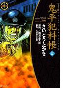 ワイド版鬼平犯科帳 22