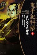 ワイド版鬼平犯科帳 31