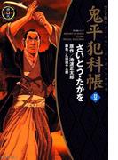 ワイド版鬼平犯科帳 32