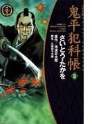 ワイド版鬼平犯科帳 33