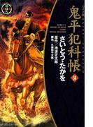 ワイド版鬼平犯科帳 34