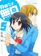 森田さんは無口 (5)(バンブーコミックス 4コマセレクション)