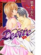 Desire(バンブーコミックス 恋愛天国☆恋パラコレクション)