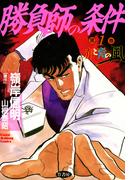 勝負師の条件 (1) 赤と青の風(近代麻雀コミックス)