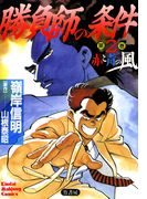 勝負師の条件 (2) 赤と青の風(近代麻雀コミックス)