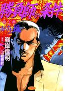 勝負師の条件 (3) 赤と青の風(近代麻雀コミックス)