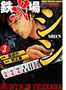 鉄火場のシン (3)(近代麻雀コミックス)
