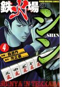 鉄火場のシン (4)(近代麻雀コミックス)