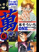 フリー雀荘最強伝説 萬ONE (6)(近代麻雀コミックス)