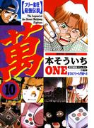 フリー雀荘最強伝説 萬ONE (10)(近代麻雀コミックス)