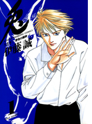 兎 -野性の闘牌- (1)(近代麻雀コミックス)