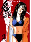 兎 -野性の闘牌- (2)(近代麻雀コミックス)