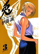 兎 -野性の闘牌- (3)(近代麻雀コミックス)
