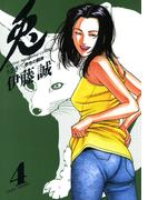 兎 -野性の闘牌- (4)(近代麻雀コミックス)