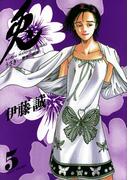 兎 -野性の闘牌- (5)(近代麻雀コミックス)