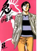 兎 -野性の闘牌- (8)(近代麻雀コミックス)