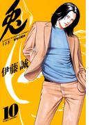 兎 -野性の闘牌- (10)(近代麻雀コミックス)