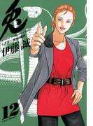 兎 -野性の闘牌- (12)(近代麻雀コミックス)