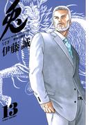 兎 -野性の闘牌- (13)(近代麻雀コミックス)