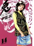 兎 -野性の闘牌- (14)(近代麻雀コミックス)