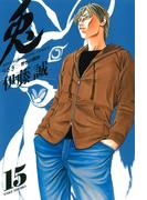 兎 -野性の闘牌- (15)(近代麻雀コミックス)