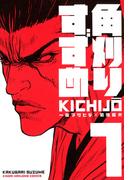 角刈りすずめ (1)(近代麻雀コミックス)