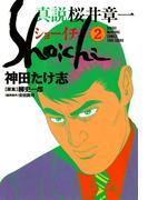 真説 桜井章一 ショーイチ (2)(近代麻雀コミックス)