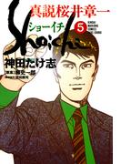 真説 桜井章一 ショーイチ (5)(近代麻雀コミックス)