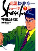 真説 桜井章一 ショーイチ (7)(近代麻雀コミックス)
