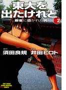 東大を出たけれど 麻雀に憑かれた男 (2)(近代麻雀コミックス)