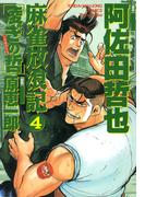 麻雀放浪記 凌ぎの哲 (4)(近代麻雀コミックス)