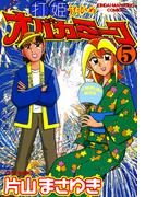 打姫オバカミーコ (5)(近代麻雀コミックス)