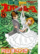 打姫オバカミーコ (8)(近代麻雀コミックス)