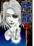 牌龍 異能の闘牌 (2)(近代麻雀コミックス)