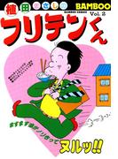 フリテンくん(2)(バンブーコミックス 4コマセレクション)