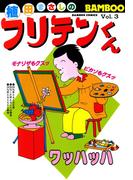 フリテンくん(3)(バンブーコミックス 4コマセレクション)
