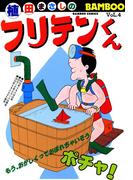 フリテンくん(4)(バンブーコミックス 4コマセレクション)