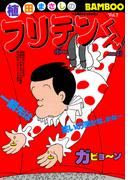 フリテンくん(7)(バンブーコミックス 4コマセレクション)