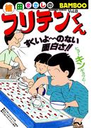 フリテンくん(8)(バンブーコミックス 4コマセレクション)