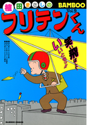 フリテンくん(9)(バンブーコミックス 4コマセレクション)