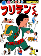 フリテンくん(13)(バンブーコミックス 4コマセレクション)