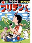 フリテンくん(14)(バンブーコミックス 4コマセレクション)