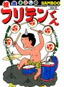 フリテンくん(16)(バンブーコミックス 4コマセレクション)
