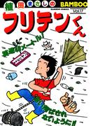 フリテンくん(17)(バンブーコミックス 4コマセレクション)