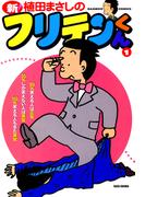 新フリテンくん(1)