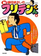 新フリテンくん(2)